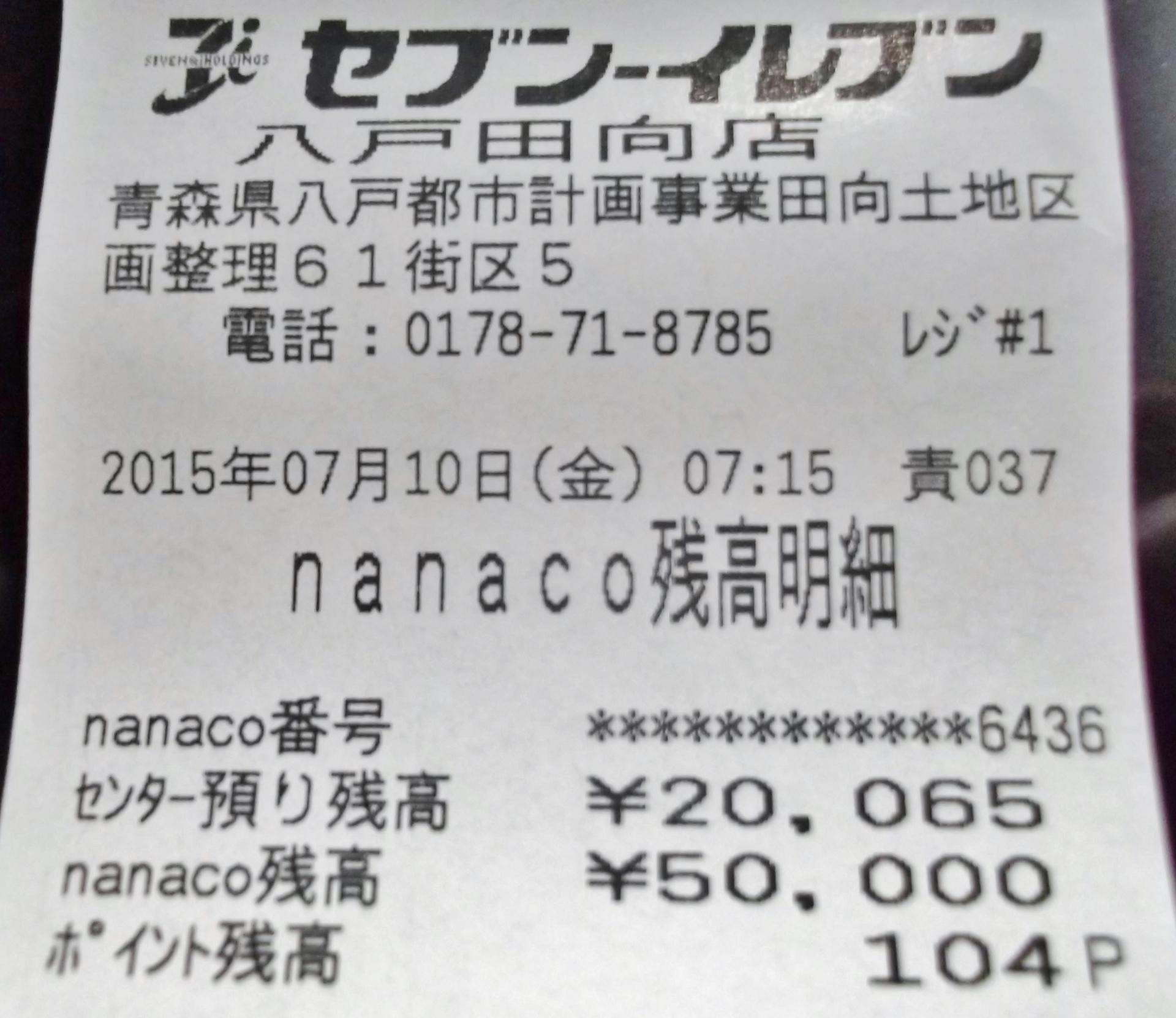 方法 確認 nanaco 残高